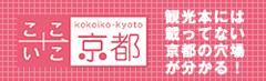 ここいこ京都