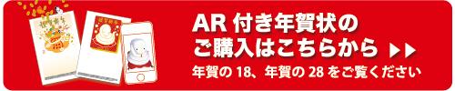 AR年賀状の通販