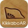 吉靴房のARアプリ