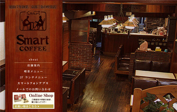 スマート珈琲店 公式サイト