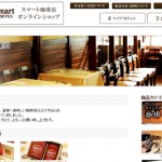 smartcoffee 通販サイト