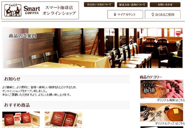 スマート珈琲店 通販サイト