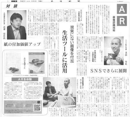 奈良新聞広告掲載