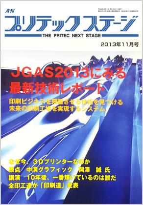 「月刊プリテックステージ」11月号