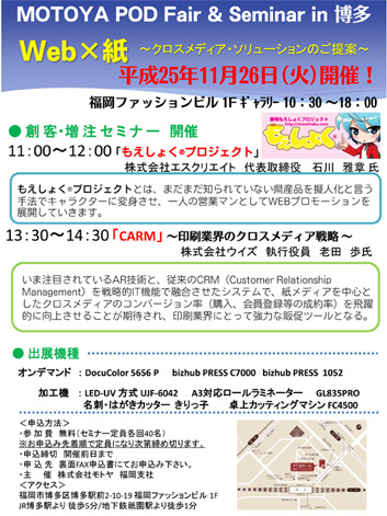 MOTOYA POD Fair & Seminar in 博多PDF