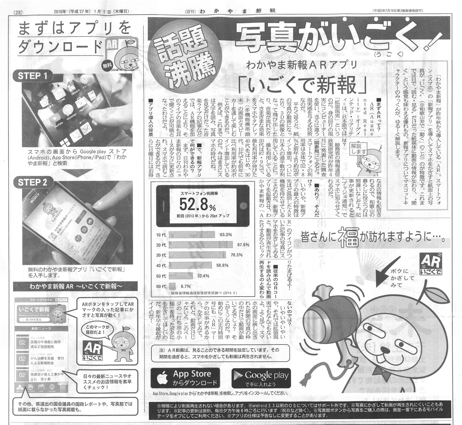 20150105_wakayamashinbun